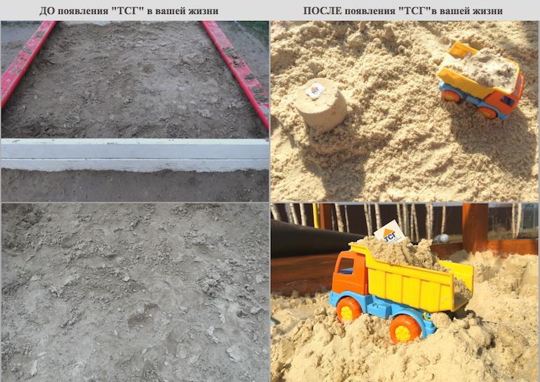 преимущества песка для песочниц от компании ТСГ