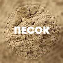 Прайс-лист на песок