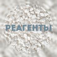 Прайс-лист на антиглоледные реагенты